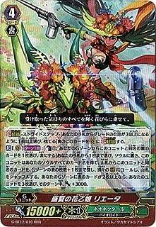 カードファイトヴァンガードG 第12弾「竜皇覚醒」/G-BT12/010 盛夏の花乙姫 リエータ RRR