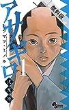 アサギロ~浅葱狼~(1)【期間限定 無料お試し版】 (ゲッサン少年サンデーコミックス)