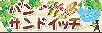 パン サインドイッチ パネル No.60769(受注生産)
