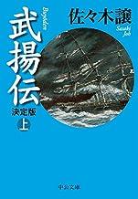 表紙: 武揚伝 決定版(上) (中公文庫) | 佐々木譲