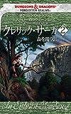 ダンジョンズ&ドラゴンズ スーパーファンタジーシリーズ <フォーゴトン・レルム>クレリック・サーガ2 森を覆う影 フォーゴトンレルム