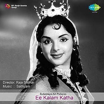 "Mahilo Mahila Brathuku (From ""Ee Kalam Katha"") - Single"