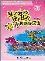 嘻哈说唱学汉语4(附CD光盘1张)