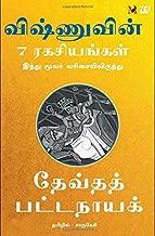 Vishnuvin 7 Ragasiyangal - 7 Secrets Of Vishnu (Tamil) (Tamil Edition)