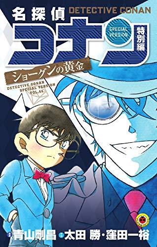 名探偵コナン 特別編 ショーグンの黄金 (44) (てんとう虫コミックス)