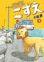 横須賀こずえ コミック 1-3巻セット