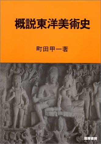 概説東洋美術史の詳細を見る