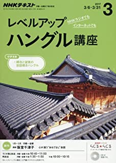 NHKラジオ レベルアップ ハングル講座 2017年3月号 [雑誌] (NHKテキスト)