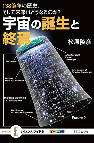 宇宙の誕生と終焉 最新理論で解き明かす! 138億年の宇宙の歴史とその未来 (サイエンス・アイ新書)