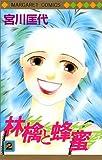 林檎と蜂蜜 2 (マーガレットコミックス)