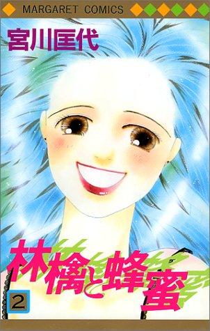 林檎と蜂蜜 2 (マーガレットコミックス)の詳細を見る