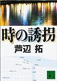 時の誘拐 (講談社文庫)