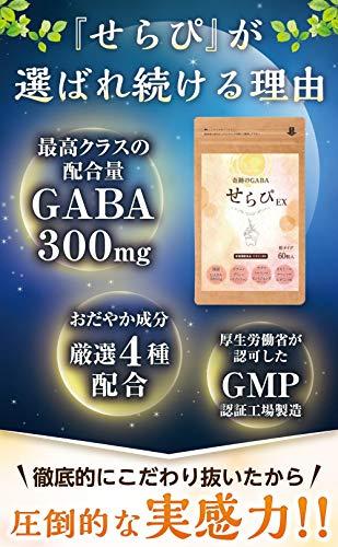 GABAサプリせらぴギャバ300mg配合サプリ鉄葉緑素(クロロフィル)グリシントリプトファンテアニンビタミンB6[栄養機能食品]
