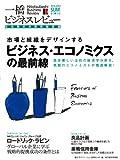 一橋ビジネスレビュー 2013 Summer(61巻1号) [雑誌]