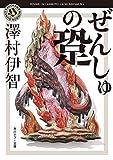 ぜんしゅの跫 比嘉姉妹シリーズ (角川ホラー文庫)