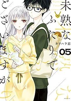 [カワハラ恋]の未熟なふたりでございますが(5) (コミックDAYSコミックス)