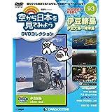 空から日本を見てみようDVD 93号 (伊豆諸島 伊豆大島~神津島) [分冊百科] (DVD付) (空から日本を見てみようDVDコレクション)