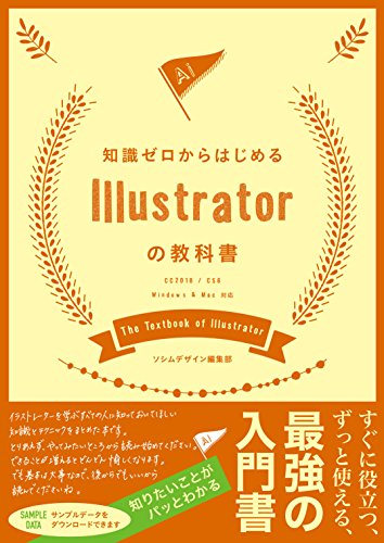 知識ゼロからはじめる Illustratorの教科書 [CC2018/CS6対応]