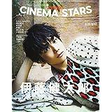 CINEMA STARS vol.4 特集:伊藤健太郎主演映画「十二単衣を着た悪魔」スペシャルグラ (TOKYO NEWS MOOK 881号)