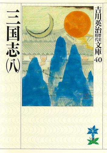 三国志(八) (吉川英治歴史時代文庫)