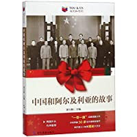 You & Us: The Story Between China And Algeria (Chinese Edition)