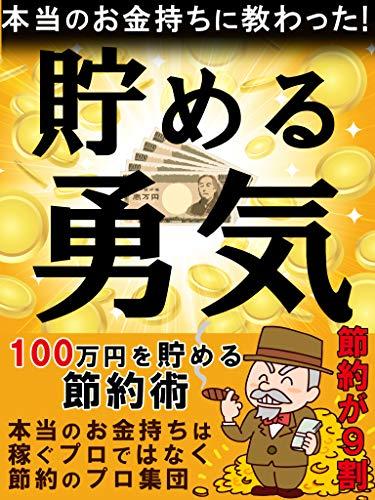 hontounookanemotiniosowatta tameruyuuki setuyaku okane seikou fugou: haykumannenwotameru setuyakuzyutu (Japanese Edition)