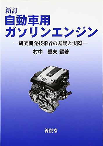 自動車用ガソリンエンジン