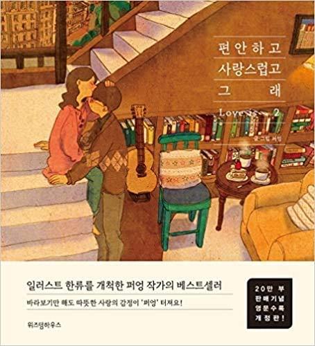 Puuung Illustration Book Love is Grafolio Couple Love Story Vol. 2 (English Edition) Hardcover – 1 Jan. 2020
