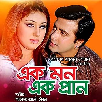 Ek Mon Ek Pran (Original Motion Picture Soundtrack)