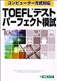 TOEFLテスト パーフェクト模試―コンピューター方式対応 (東進ブックス)