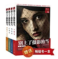 When not on the photography: Portrait Landscape volume + volume + volume + static biological late volume (full suite 4)(Chinese Edition)