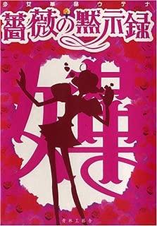 Revolutionary Girl Utena - Apocalypse rose (1998) ISBN: 4883790002 [Japanese Import]