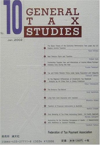 総合税制研究〈No.10〉