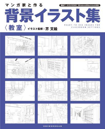 Mangaka to tsukuru haikei irasutoshū : kyōshitsu