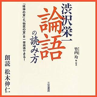 『渋沢栄一「論語」の読み方』のカバーアート