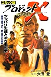 コミック版 プロジェクトX挑戦者たち―ツッパリ生徒と泣き虫先生