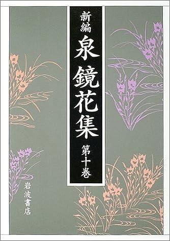 新編 泉鏡花集〈第10巻〉東北