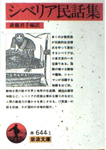 シベリア民話集 (岩波文庫)