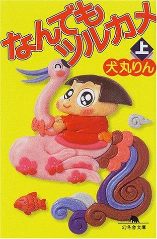 なんでもツルカメ (上) (幻冬舎文庫)