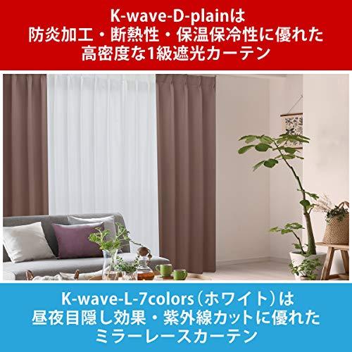 カーテンくれない『「K-wave-D-plain」と「K-wave-L-7colors-wh」の4枚セット』