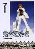 ティーンズブルース(7) (ビッグコミックス)
