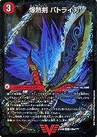 デュエルマスターズ 爆熱剣 バトライ刃/爆熱DX バトライ武神(分割版)(ビクトリーレア) 謎のブラックボックスパック(DMEX08) BBP | デュエマ 火文明