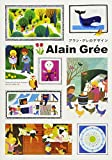 Alain Grée: Works by the French Illustrator from the 1960s-70s (Japanese Edition)