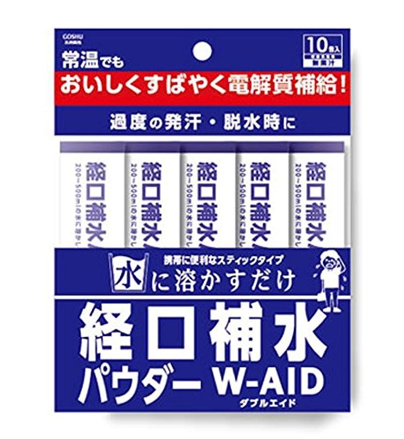 苦難と遊ぶトリム五洲薬品  経口補水パウダー  ダブルエイド  6g×10包