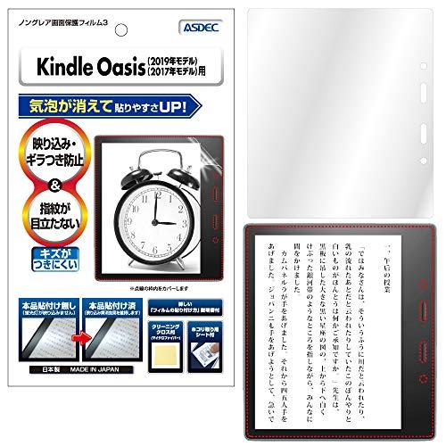ASDEC アスデック Kindle Oasis (第10世代) (第9世代) 電子書籍リーダー フィルム ノングレアフィルム3 ・防指紋 指紋防止・気泡消失・映り込み防止 反射防止・キズ防止・アンチグレア・日本製 NGB-KDOA3