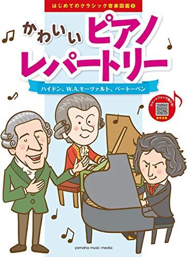 はじめてのクラシック音楽図鑑 2 かわいいピアノレパートリー ~ハイドン、W.A.モーツァルト、ベートーベン~