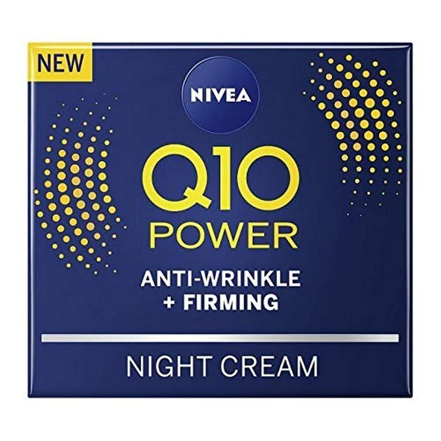 頬骨ベットスキム[Nivea ] ニベアQ10パワー抗シワ+引き締めナイトクリーム50Ml - NIVEA Q10 Power Anti-Wrinkle + Firming Night Cream 50ml [並行輸入品]