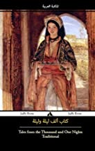 Tales from the Thousand and One Nights (Arabic): Kitab Alf Layla wa Layla (Arabic Edition)