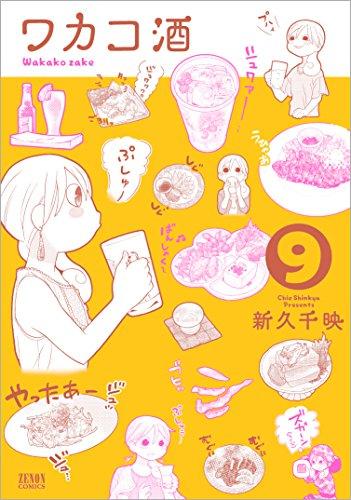 ワカコ酒 9 (ゼノンコミックス)の詳細を見る