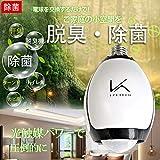 カルテック 光触媒除菌・脱臭機/ターンド・ケイ KL-B01Z 脱臭LED電球